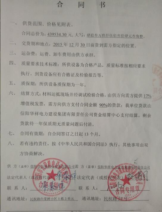 信阳华祥电力2015年底供货合同