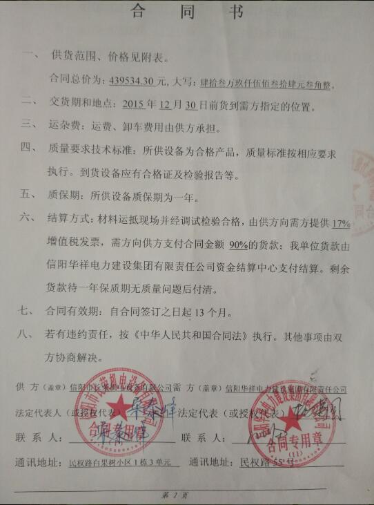 信阳华祥电力16年乡所迎峰度夏备品备件合同