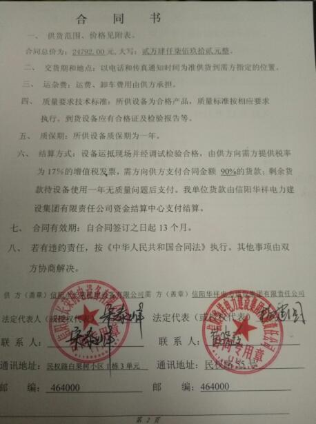 信阳华祥电力宁西铁路供电工程供货合同